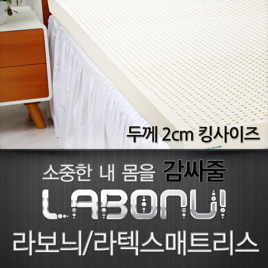 라보늬 천연 라텍스 매트리스 3cm K