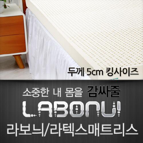 라보늬 천연 라텍스 매트리스 6cm K