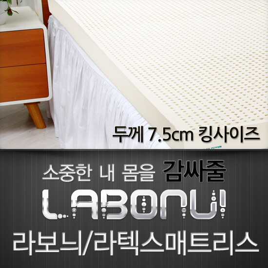 라보늬 천연 라텍스 매트리스 8.5cm K