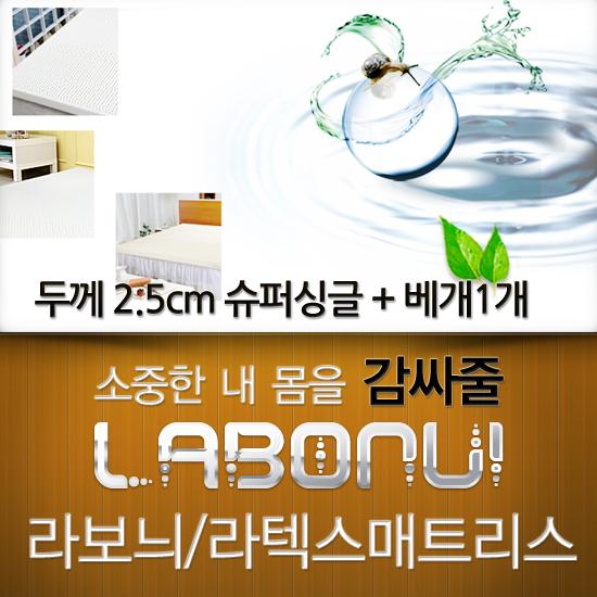 라보늬 천연 라텍스 매트리스 3.5cm SS + 라텍스 베개 1개
