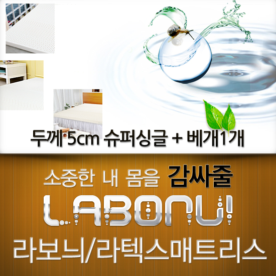 라보늬 천연 라텍스 매트리스 6cm SS + 라텍스 베개 1개