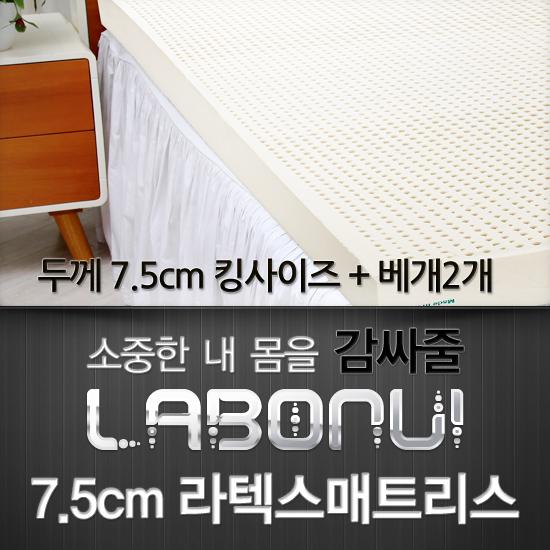 라보늬 천연 라텍스 매트리스 8.5cm K + 라텍스 베개 2개