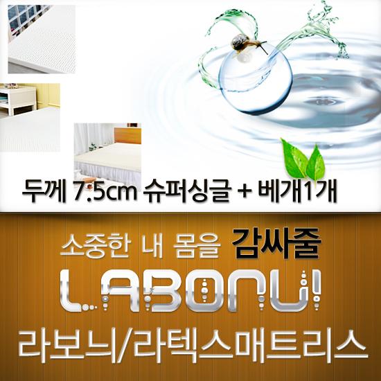 라보늬 천연 라텍스 매트리스 8.5cm SS + 라텍스 베개 1개
